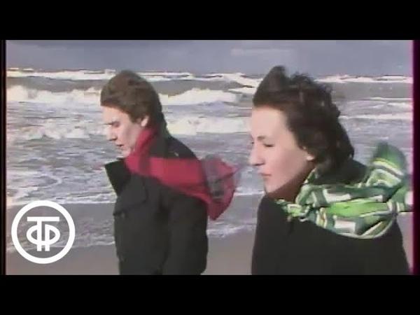 Татьяна Рузавина и Сергей Таюшев - Осенняя мелодия (1984)