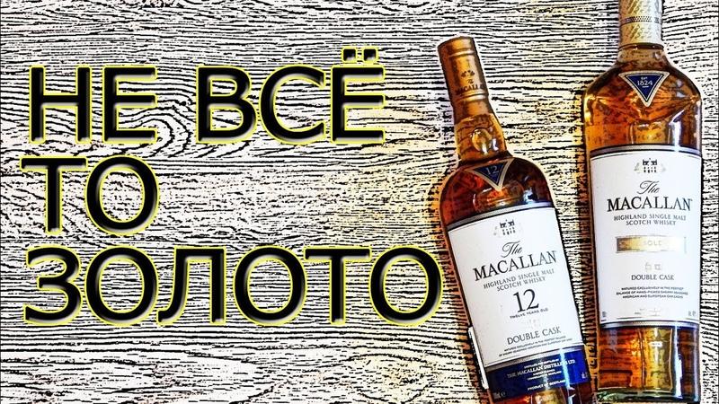 Macallan Double Cask Gold 12yo Обзор односолодовых виски