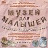 МУЗЕЙ ДЛЯ МАЛЫШЕЙ Музейная программа