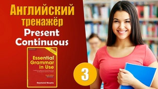 #3 Тренажёр по учебнику Мёрфи красный Начальный уровень Present Continuous Утверждения и отр