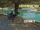 Мой титановый велосипед в Таджикистане. Серия 2