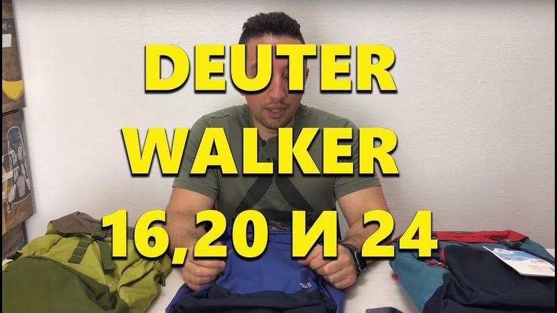 Обзор рюкзаков Deuter Walker 16, 20 и 24.