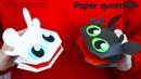 Как сделать Беззубика и Дневную Фурию из бумаги Поделка - игрушка на руку Toothless DIY Craft