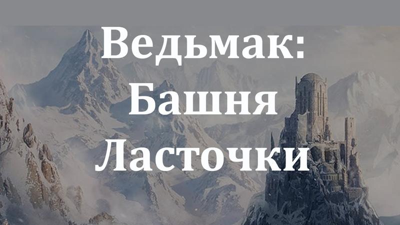 Ведьмак Башня Ласточки Аудиокнига Сапковский Анджей
