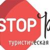 Туристическая компания СТОП РАБОТА