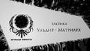 Тактика на Матриарха - Ульдир