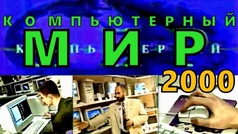 00 Компьютерный Мир ТРК Петербург 2000 год HD 16 9