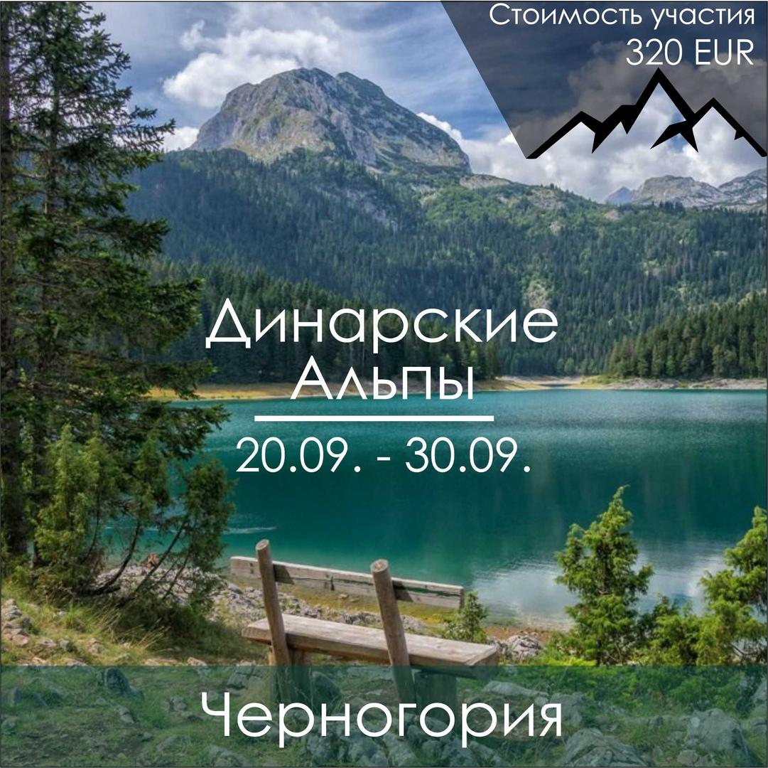 Афиша Черногория: Динарские Альпы / 20 - 30 сентября