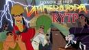 Похождения императора | RYTP