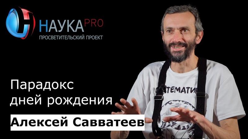 Алексей Савватеев Парадокс дней рождения