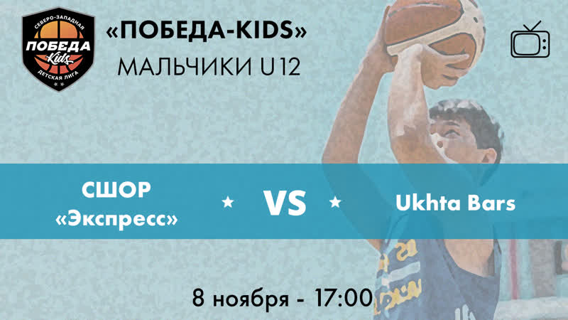 ПОБЕДА KIDS U12 СШОР Экспресс Ukhta Bars