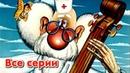 Доктор Айболит - Все серии подряд Лучшие советские мультики для детей и взрослых (К. Чуковский)