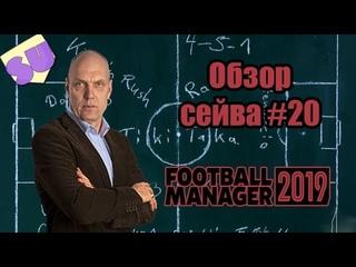 Football Manager 2019. Обзор сейва - #20  Одиссея Мазилова