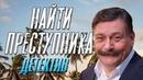 Хороший фильм о буднях детектива - Найти Преступника / Русские детективы новинки 2019