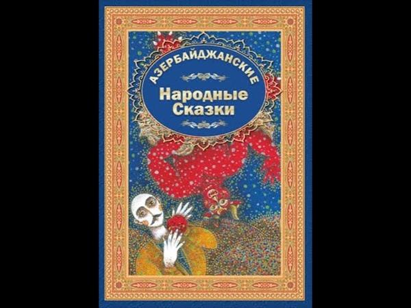 Vloq Обзор Азербайджанская сказка