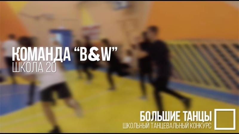 Интервью с командой BW школа 20