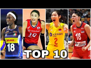 Top 10 best womens volleyball players in the world 2019 (hd)