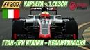 F1 2017 КАРЬЕРА 1 СЕЗОН - ИТАЛИЯ КВАЛИФИКАЦИЯ 29