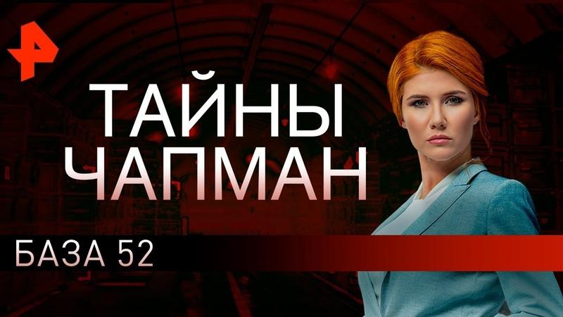 База 52. Тайны Чапман (19.09.2019).