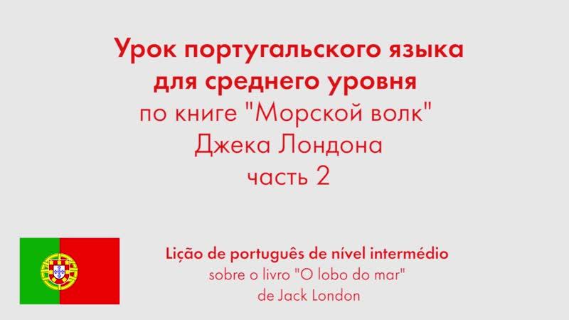 Урок португальского языкам для среднего уровня по книге Морской волк Джека Лондона. Часть 2