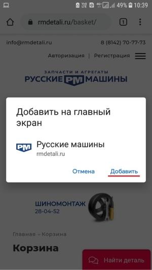 Инструкция по установке приложения Русские Машины, изображение №5
