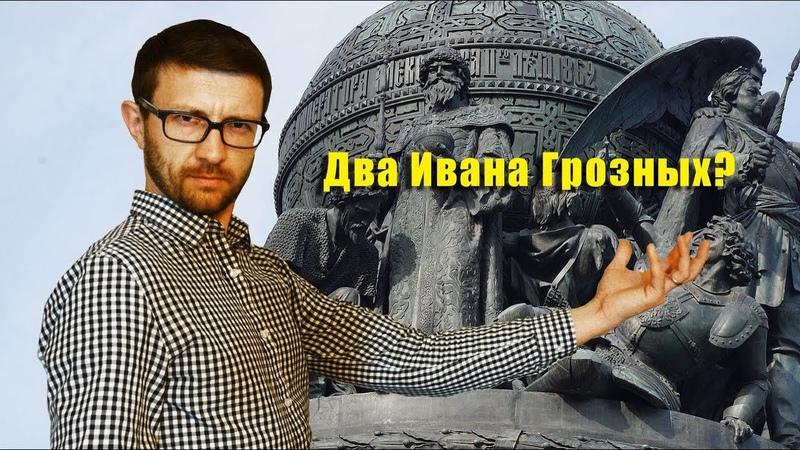 Историческая минутка Два Ивана Грозных