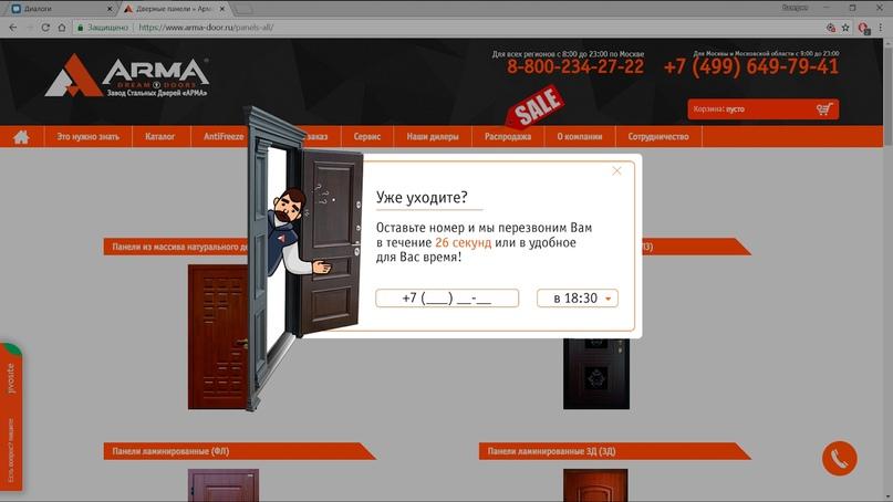 с 0 до 7,5 млн за год (ROMI 768%) с помощью Я.Директ — входные двери в розницу в Москве, изображение №2