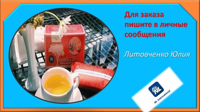 чай донна бела 1