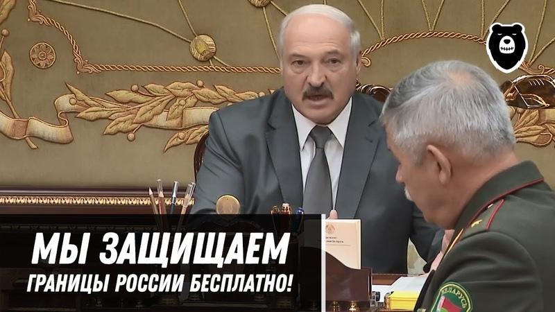 Дайте денег Лукашенко! Он охраняет границы России!