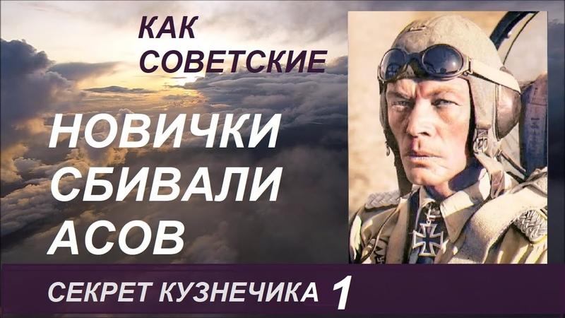 5 Асов Люфтваффе которых сбили новички молодые советские лётчики истребители Секрет Кузнечика