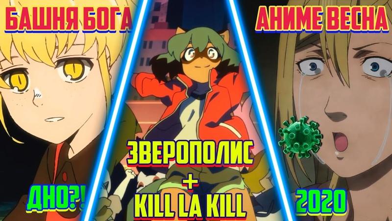 Башня Бога ДНО Зверополис Kill la Kill Аниме весны 2020