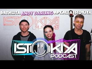ANDY DARLING | TIKTOK, Америка, ПЕСНИ| ISTOKIYA PODCAST 04