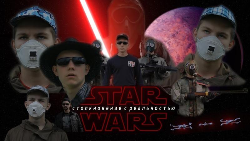Звёздные войны Столкновение с реальностью