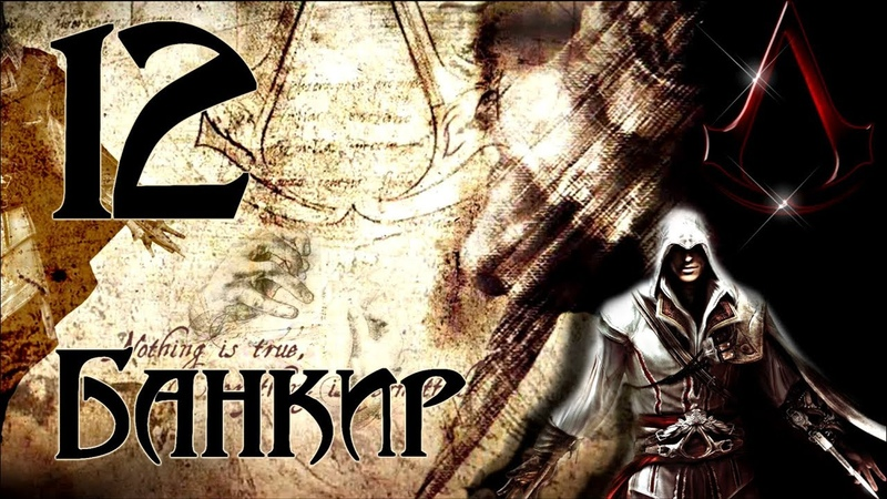 Assassin's Creed Brotherhood no comment 12 Банкир Хуан Борджиа