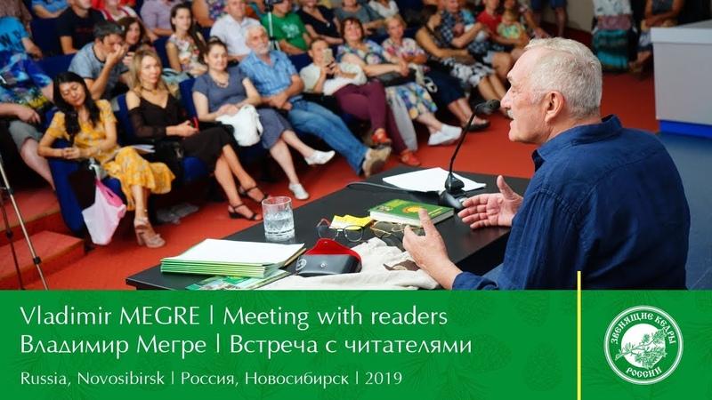 Видеопрезентация встречи с В Мегре Новосибирск 06 08 19