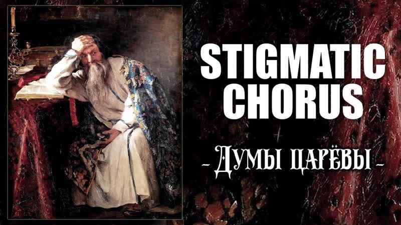 Stigmatic Chorus Думы царёвы Dumy tsaryovy