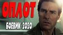 РАЗДИРАЮЩИЙ ВСЕХ ФИЛЬМ 2020!! ** ОПЛОТ @ Зарубежные боевики 2020 новинки HD 1080P