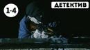 КРУТОЙ ДЕТЕКТИВ! Мужчины не плачут (Исполнитель 1-4 серия) Русские детективы, криминал