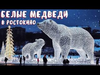 Громадные светящиеся БЕЛЫЕ МЕДВЕДИ и ОЛЕНЬ в Ростокино / Фестиваль ПУТЕШЕСТВИЕ В РОЖДЕСТВО.