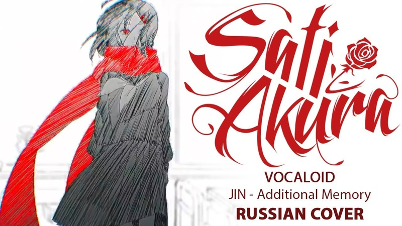 [VOCALOID Kagerou Project RUS] Additional Memory (Cover by Sati Akura)