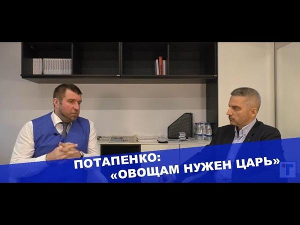 Потапенко о Валерии Соловье Владимире Жириновском и гражданском обществе
