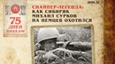 Снайпер-легенда Как сибиряк Михаил Сурков на немцев охотился