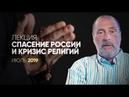 Как спасти Россию. Гонения на христиан. Конфликт в Екатеринбурге. Почему Лазарев не в голосе?