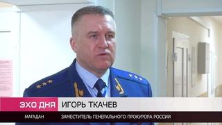 Заместитель генпрокурора России Игорь Ткачев приехал в Магадан с проверкой