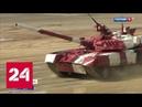 Женщины на танках и кулинарные поединки соревнования в Патриоте Россия 24