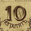 """Кабинетная игра """"10 негритят"""""""