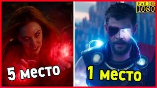 Самые эпичные появления супергероев в киновселенной MARVEL [ТОП 5]