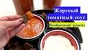 Жареный томатный соус на зиму Необычный рецепт