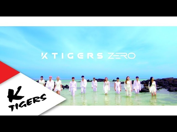 [MV Teaser] K-TIGERS ZERO - NOW