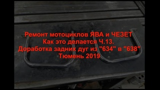 Ремонт мотоцикла ЯВА ЧЕЗЕТ Как это делается Ч 13 Доработка задних дуг из 634 в 638
